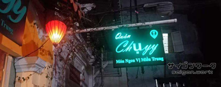 近く感じるようになった1区で飯「Chuyy」