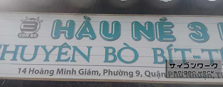 看板のメニューがない Hau Ne屋