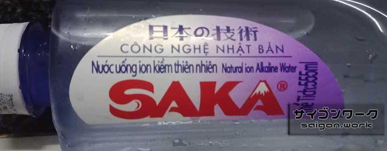 日本の技術「SAKA」