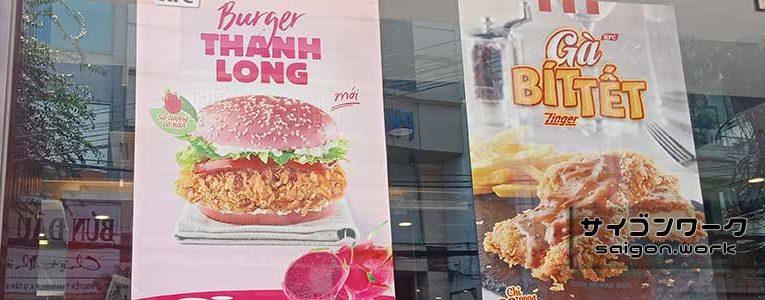 KFCのドラゴンフルーツバーガーを食べてきた