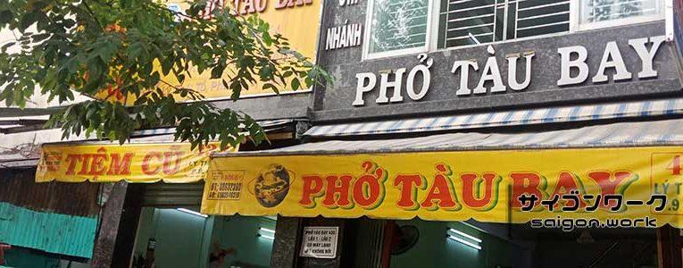 近くて遠い「Pho Tau Bay」