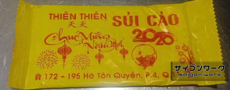 水餃子の有名店「Sui Cao Thien Thien」