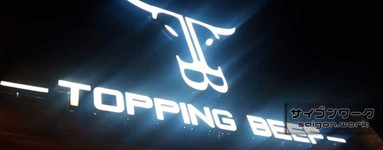 ご無沙汰にしていました「Topping Beef」
