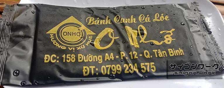 雷魚ヌードル「Banh Canh Ca Loc O Nho」