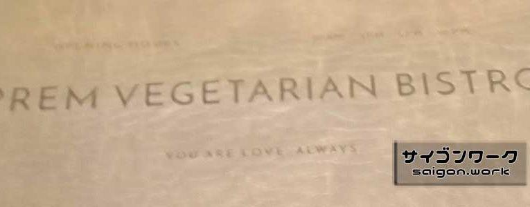 3区のレストラン「Prem Vegetarian Bistro」