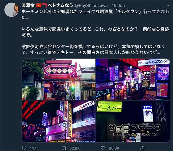 渋澤怜さんのバズったツイート