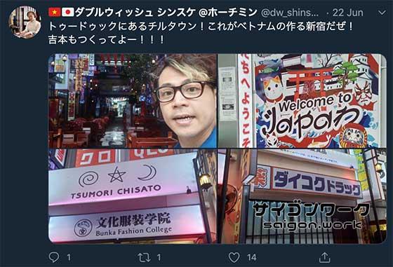 ホーチミン住みます芸人 ダブルウィッシュのシンスケさん(中川 新介)のツイッター