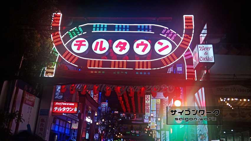 一際目立つ入り口|まるで東京 歌舞伎町!?ホーチミン郊外の居酒屋 チルタウン