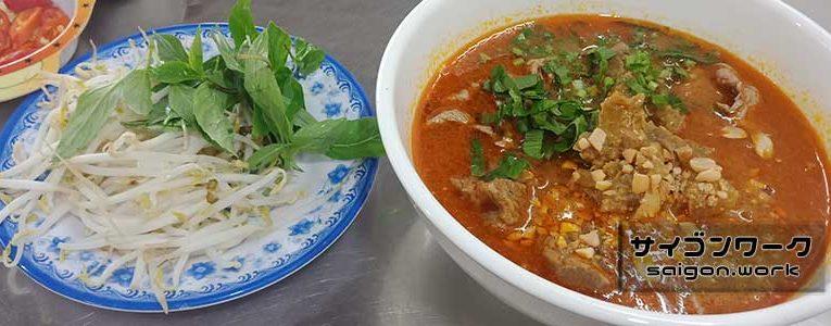担々麺!?「Hu Tieu Sa Te My Tho Minh Quan」