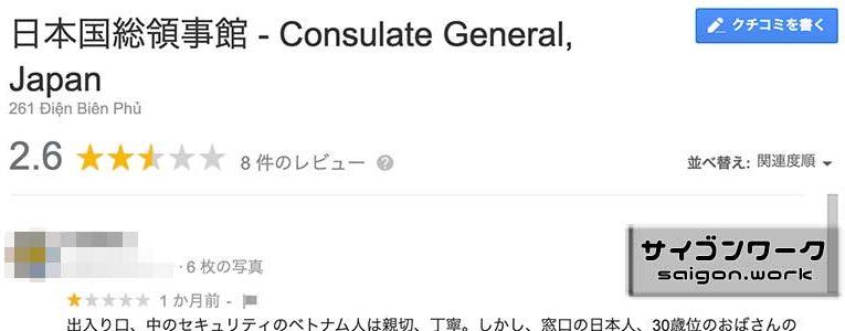 評判の悪いホーチミン日本領事館に行ってきました。