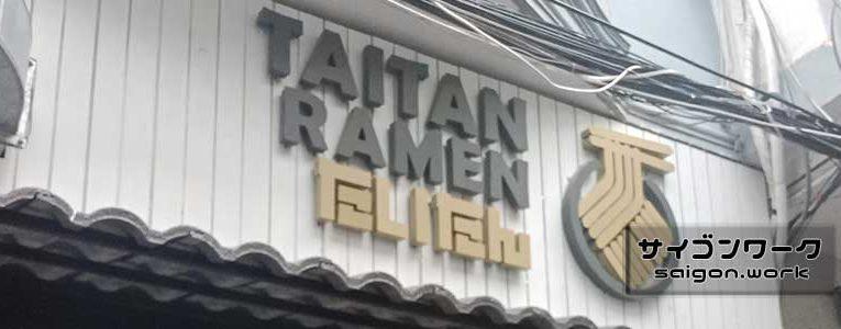 龍旗信の暖簾分け?『Taitan Ramen(たいたんラーメン)』