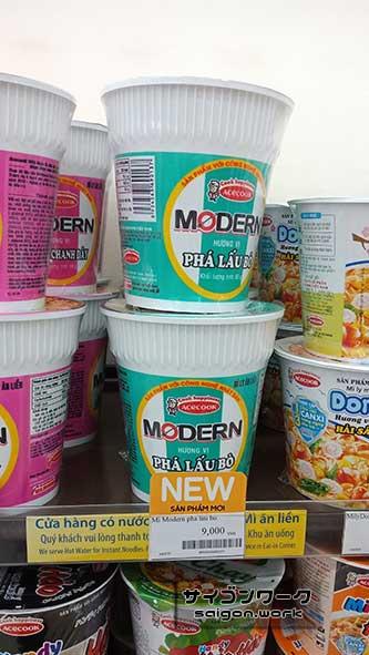 モダンシリーズに新商品『Pha Lau Bo』が並んでいます。