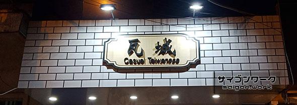 カジュアル台湾料理レストラン『瓦城-Va Thanh-』の看板
