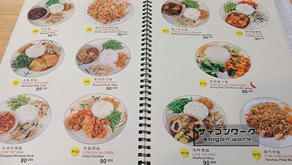 カジュアル台湾料理レストラン『瓦城-Va Thanh-』のメニュー